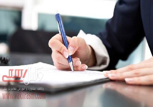 تنظیم قرارداد مشارکت در ساخت