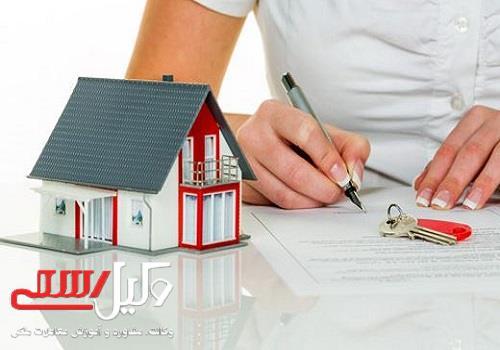 خرید وکالتی خانه