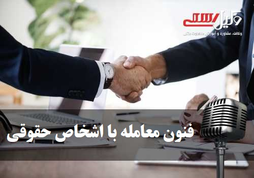 معامله با اشخاص حقوقی