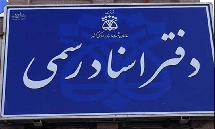 تعیین دفتر خانه محل تنظیم سند در مبایعه نامه