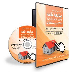 سی دی صوتی کتاب: راهنمای تنظیم مبایعه نامه یا الفبای خرید و فروش