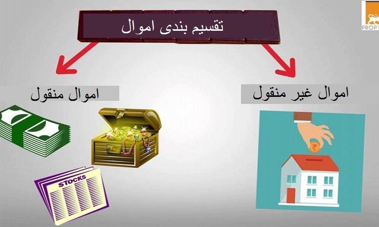 اموال منقول و غیر منقول چیست؟