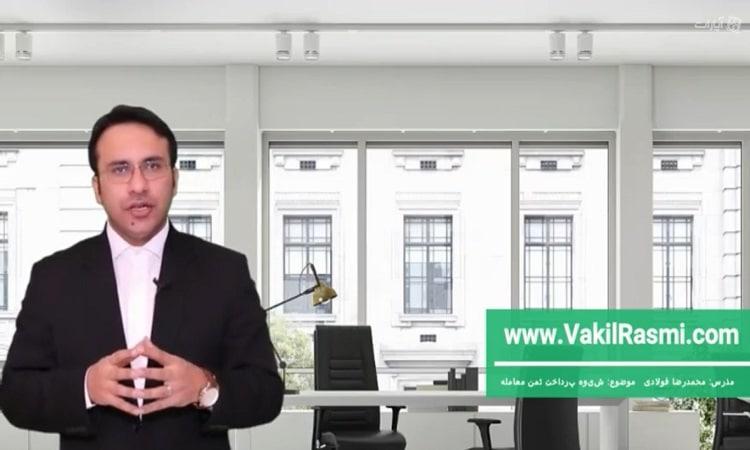 روش پرداخت پول در معاملات ملکی